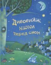 Дивовижні казки перед сном - фото обкладинки книги