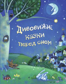 Дивовижні казки перед сном