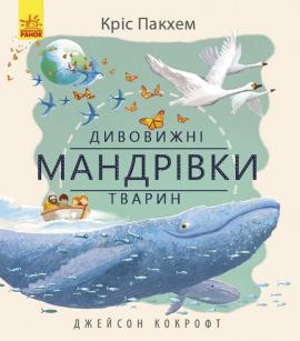 Дивовижні мандрівки тварин - фото книги