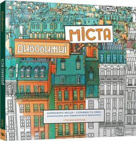 Книга Дивовижні міста