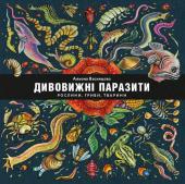 Дивовижні паразити. Рослини, гриби, тварини - фото обкладинки книги