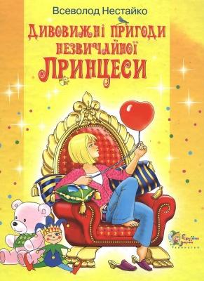 Книга Дивовижні пригоди незвичайної принцеси