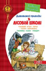 Дивовижні пригоди в лісовій школі - фото обкладинки книги