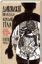 Книга Дивовижні пригоди всередині тіла