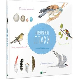 Дивовижні птахи - фото книги
