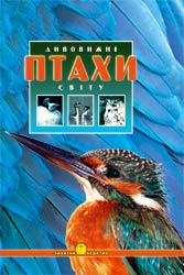 Книга Дивовижні птахи світу