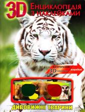 Дивовижні тварини. 3D Енциклопедія з наклейками - фото обкладинки книги