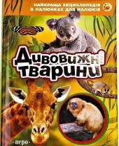 Дивовижні тварини. Найкраща енциклопедія в малюнках для малюків - фото обкладинки книги