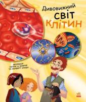 Дивовижний світ клітин - фото обкладинки книги