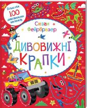 Дивоивжні крапки - фото обкладинки книги