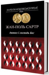 Диявол і Господь Бог - фото обкладинки книги