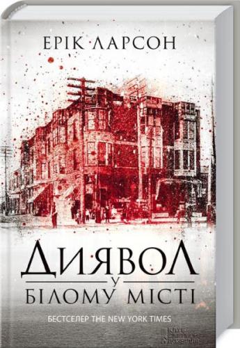 Книга Диявол у Білому місті