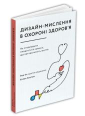 Дизайн-мислення в охороні здоров'я. Як створювати продукти й сервіси, що рятуватимуть життя - фото обкладинки книги
