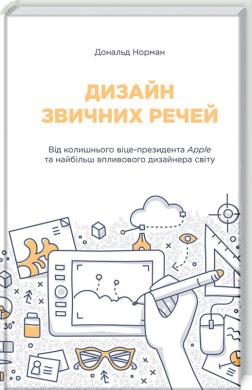 Дизайн звичних речей - фото книги