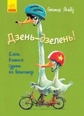 Дзень-дзелень! Еміль вчиться їздити на велосипеді - фото обкладинки книги