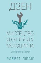 Дзен і мистецтво догляду мотоцикла: Дослідження цінностей - фото обкладинки книги