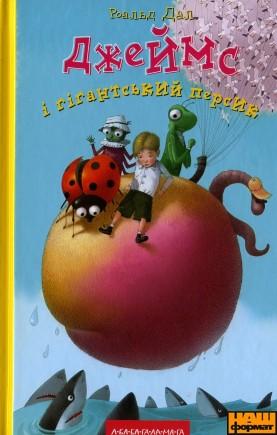 Книга Джеймс і гігантський персик