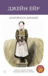 Джейн Ейр - фото обкладинки книги