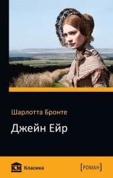 Джейн Ейр. КМ класика - фото обкладинки книги
