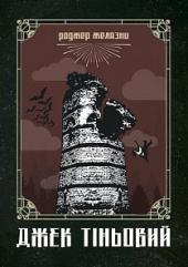 Джек Тіньовий - фото обкладинки книги