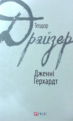 Книга Дженні Герхардт