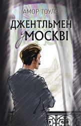 Джентльмен у Москві - фото обкладинки книги