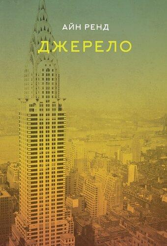 Електронна книга Джерело