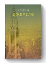 Книга Джерело