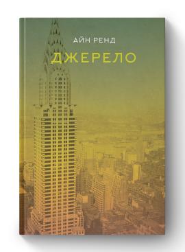 Джерело - фото книги