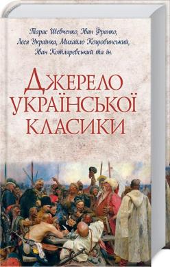 Джерело української класики - фото книги