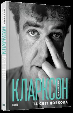 Книга Джеремі Кларксон та світ довкола