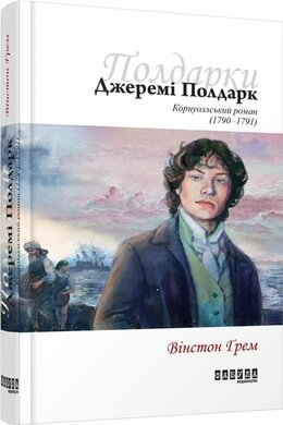 Джеремі Полдарк - фото книги