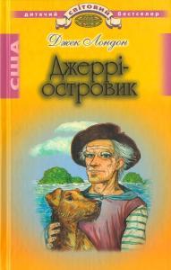 Книга Джеррі-островик