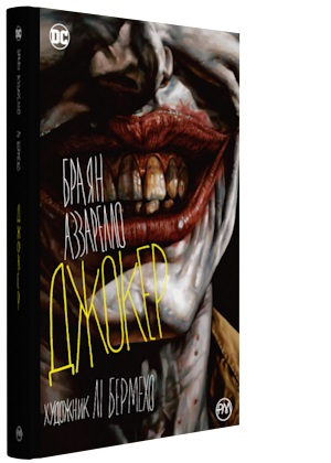 Книга Джокер