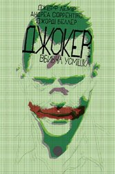 Джокер. Вбивча усмішка - фото обкладинки книги