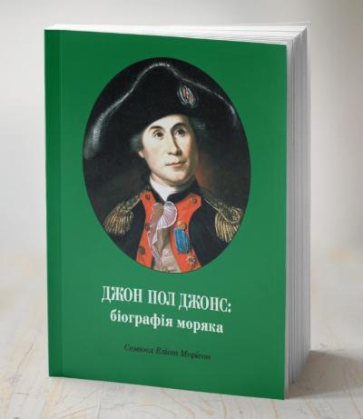 Книга Джон Пол Джонс:біографія моряка