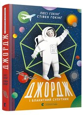 Джордж і блакитний супутник - фото обкладинки книги
