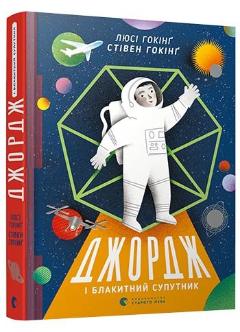 Книга Джордж і блакитний супутник