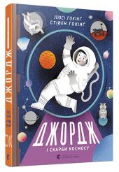 Джордж і скарби космосу - фото обкладинки книги