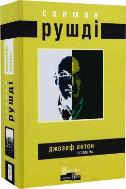 Джозеф Антон. Спогади - фото книги