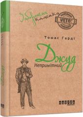 Джуд Непримітний - фото обкладинки книги