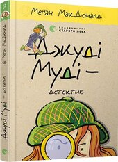 Джуді Муді - детектив - фото обкладинки книги