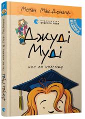 Джуді Муді йде до коледжу - фото обкладинки книги