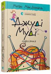 Джуді Муді — марсіянка - фото обкладинки книги