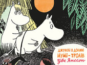 Джунглі в долині Мумі-Тролів - фото обкладинки книги