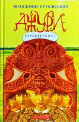 Джури-характерники - фото обкладинки книги