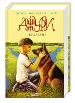 Книга Джури і Кудлатик