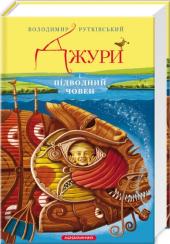 Джури і підводний човен - фото обкладинки книги