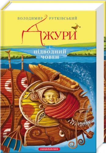 Книга Джури і підводний човен