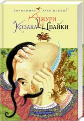 Джури козака Швайки - фото обкладинки книги